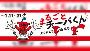 まるごとチーバくん展~ありがとう10周年~【ハロー千葉】