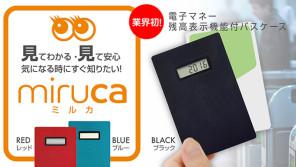 これでもう改札で恥をかかない!ICカードの残高がわかるパスケース「miruca」【本仮屋ユイカ 笑顔のココロエ】