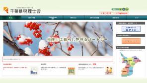 今年もまた確定申告の時期が近付いてきました。千葉県税理士会【ハロー千葉】