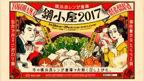 この週末は横浜港を眺めながら鍋をつつきませんか?「鍋小屋2017」は29日(日)まで開催!【本仮屋ユイカ 笑顔のココロエ】