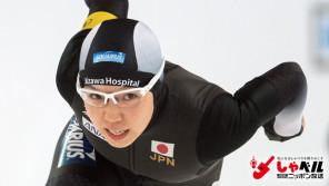 ワールドカップ6戦全勝! 「もっと伸ばせる手応えを感じている」女子スピードスケート・小平奈緒(30歳) スポーツ人間模様