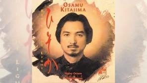 """本日2/3は音楽界の""""ラスト・サムライ"""" 喜多嶋修の誕生日。【大人のMusic Calendar】"""