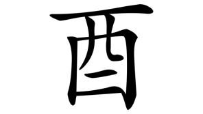 実は『酉年』の酉という漢字は『鳥』という意味ではありません。【鈴木杏樹のいってらっしゃい】
