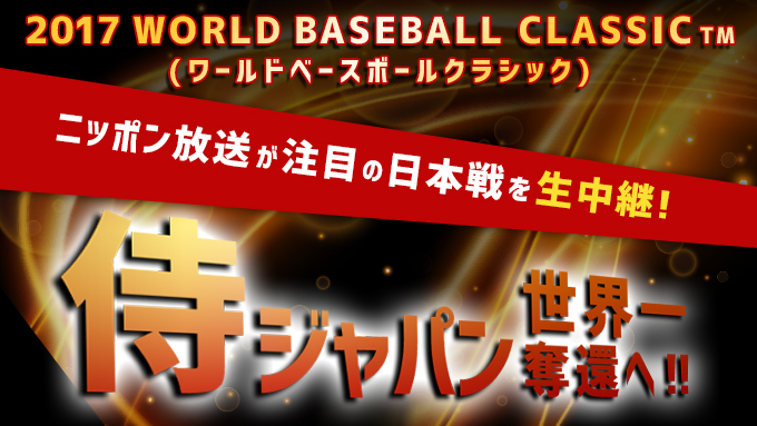 20170131_worldbaseball680_383