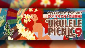 世界中のウクレレ好きが集まる「ウクレレピクニック・イン・ハワイ」は2月12日、ホノルルで開催!【本仮屋ユイカ 笑顔のココロエ】