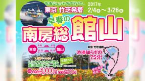 高速ジェット船に乗って春の訪れを館山で見つけてみませんか!【ハロー千葉】