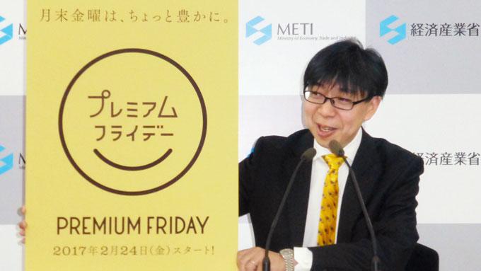 金曜早帰りで消費喚起を!プレミアムフライデーの統一ロゴマークを公表する経産省の担当者2016年12月12日午後東京都内
