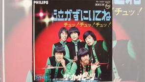 1968/2/15はすぎやまこういちの名作カーナビ―ツ「泣かずにいてね」の発売日【大人のMusic Calendar】