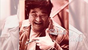 2/13は歌も達者な体技型コメディアン・フランキー堺の誕生日【大人のMusic Calendar】