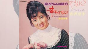 1954/3/2は'70年代のスーパーアイドル第1号吉沢京子の誕生日【大人のMusic Calendar】