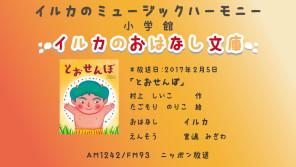 「とおせんぼ」(1)イルカのおはなし文庫 第51回2017年2月5日放送