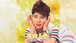本日2/7は遠藤賢司もリスペクトする「亜麻色の髪の乙女」のオリジナル歌唱者・青山ミチの誕生日。【大人のMusic Calendar】