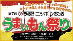 パーソナリティ・アナウンサーが選んだお気に入りの味が横浜タカシマヤに集結【第7回うまいもん祭り】