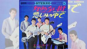 1967/3/1は日本のロックの礎を築いたギタリスト成毛滋率いるフィンガ-ズのデビュ-・シングル「灯りない街」の発売日【大人のMusic Calendar】