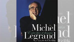 本日2/24は『シェルブールの雨傘』の音楽作家ミシェル・ルグラン85歳の誕生日【大人のMusic Calendar】