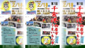 2/18(土)第7回千倉港物産市・うまいもん市開催!【ハロー千葉】