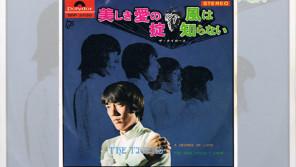 2/5はジュリーデビュー50周年【GO!GO!ドーナツ盤ハンター】