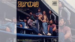 1972/2/14オリコンチャートのトップに立ったのはペドロ&カプリシャス「別れの朝」だった【大人のMusic Calendar】