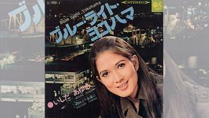 48年前の2/10「ブルー・ライト・ヨコハマ/いしだあゆみ」オリコンチャート1位獲得【大人のMusic Calendar】