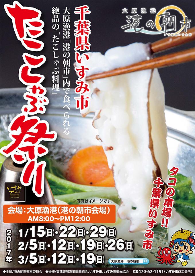 tako_shabu2017-1(w680)