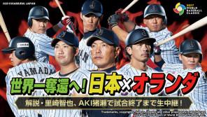 2次ラウンド初戦はオランダ戦!侍ジャパン実況中継3/12(日)19:00~