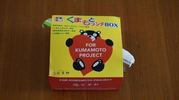 bl170320-11(くまもとランチBOX)
