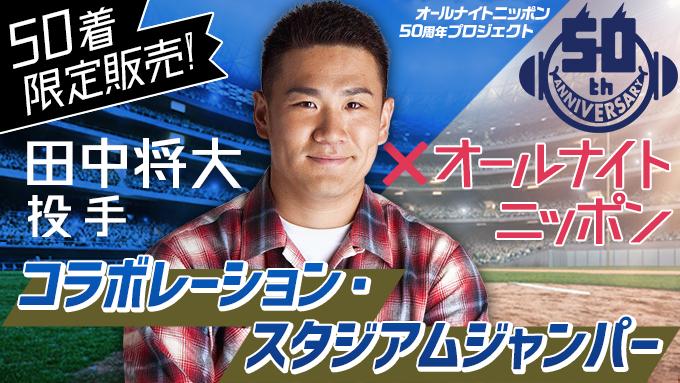 田中投手コラボ
