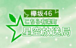 欅坂46 こちら有楽町星空放送局