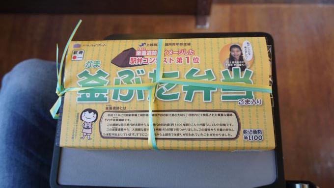 bl170330-4(釜ぶた弁当)