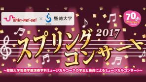歌で春を感じてみては?新京成電鉄X聖徳大学 スプリングコンサート【ハロー千葉】