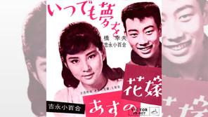 1945/3/13東京渋谷区に吉永小百合生まれる【大人のMusic Calendar】