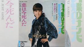 47年前の今日3/9森山加代子「白い蝶のサンバ」オリコン1位獲得【大人のMusic Calendar】