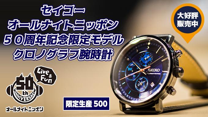 ANN腕時計
