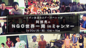 転換期を迎えているミャンマーの人の未来を支える日本人たち!