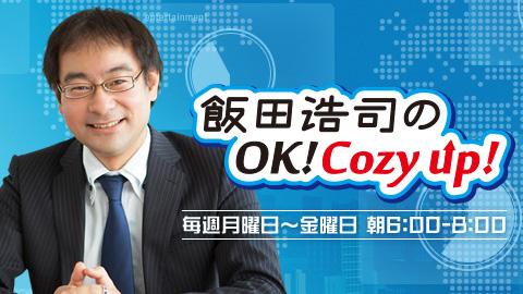 飯田浩司のokcozyup