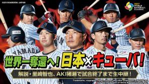 山田哲人の一振りに東京ドームが揺れた!【WBC2次ラウンド日本対キューバ】