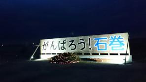東北3県取材メモから【上柳昌彦ラジオの人】