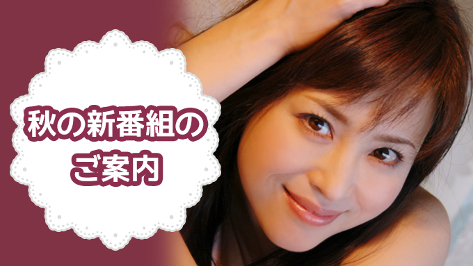 ニッポン放送 秋の新番組のご案内