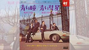 1966/3/20 ジャッキー吉川とブルーコメッツ「青い瞳(英語盤)」発売!【大人のMusic Calendar】