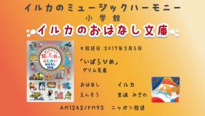 「いばらひめ」イルカのおはなし文庫 第55回2017年3月5日放送