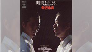 1978/3/21発売の矢沢永吉「時間よ止まれ」はツアー中の楽屋でギター1本で作られた【大人のMusic Calendar】
