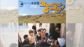 朝のテレビから大ヒット!ダニエル・ブーン「ビューティフル・サンデー」41年前の今日1976/3/22オリコン1位を獲得【大人のMusic Calendar】