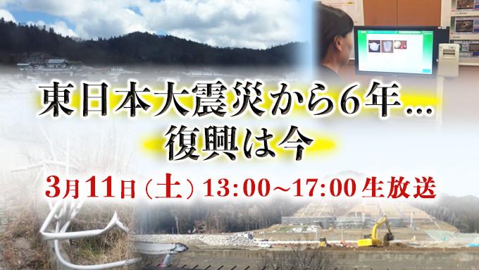 20170311_東日本大震災から6年…復興は今_しゃべる(1)