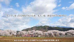 アルバムの再製作を支援するNPO法人「よみがえれ卒業アルバム」八木亜希子LOVE&MELODY