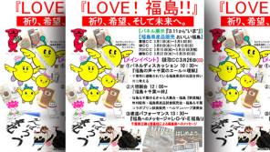 福島県復興支援イベント「LOVE!福島!!」3/26(日)開催!【ハロー千葉】