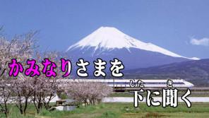 カラオケは何の略語?【鈴木杏樹のいってらっしゃい】