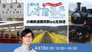 4/13(木)の'土屋礼央レオなるど'は小湊鉄道のロマンを里見駅から生放送で語ります!