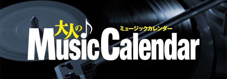 大人のMusic Calendar