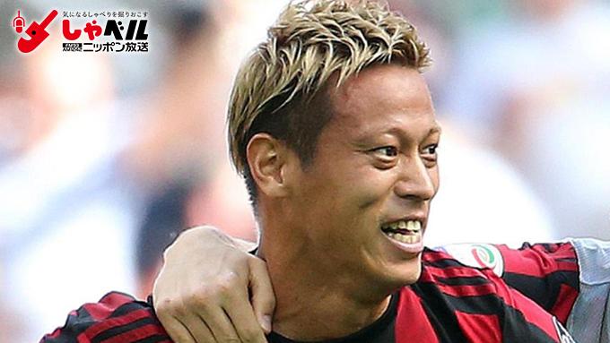 ロシアW杯だけは絶対に出場したい!ACミランFW・本田圭佑(30歳) スポーツ人間模様