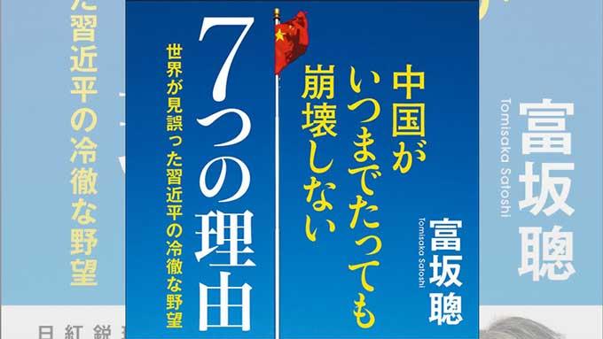 中国がいつまでたっても崩壊しない7つの理由 高嶋ひでたけのあさラジ!